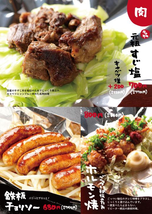 ごっつい肉